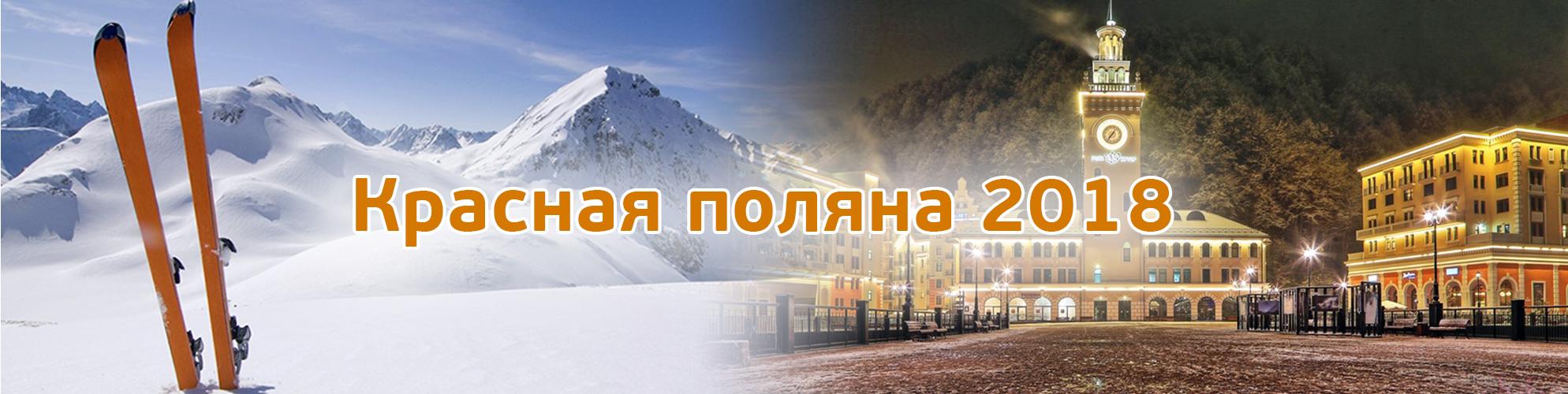 krasnaya-polyana-sochi