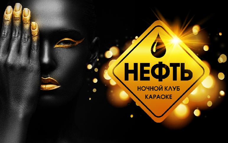 Ночной клуб «Нефть»