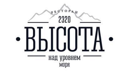 Ресторан «Высота 2320»